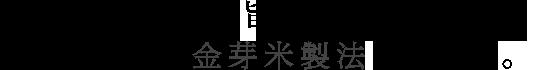 「栄養成分」と「旨味」を損なわない無洗米製法「サイカ式精米法」を採用。