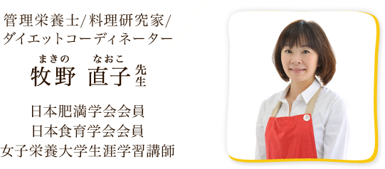 管理栄養士・料理研究家牧野直子先生