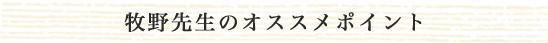 牧野先生のオススメポイント