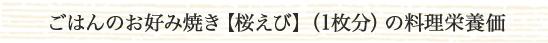 ごはんのお好み焼き【桜えび】(1枚分)の料理栄養価