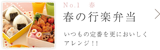 No.1 春 春の行楽弁当