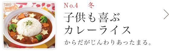 No.4 冬 子供も喜ぶカレーライス