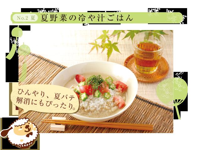 No.2 夏 夏野菜の冷や汁ごはん