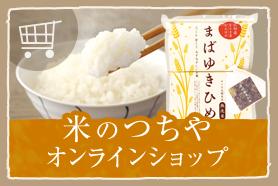 米のつちやオンラインショップ