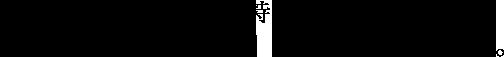 サイカ式精米法という特殊技術で精米した、「栄養成分」と「旨味」を損なわない無洗米。