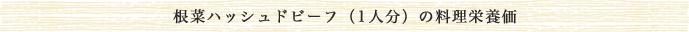根菜ハッシュドビーフ(1人分)の料理栄養価