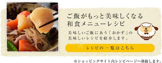 ご飯がもっと美味しくなる和食メニューレシピ