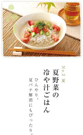 No.2 夏 夏野菜の冷や汁ごはん ひんやり、夏バテ解消にもぴったり。